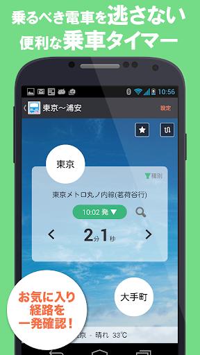 玩交通運輸App|乗換案内Plus免費|APP試玩