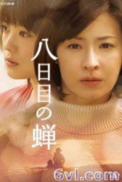The Cicada's Eighth Day – Youkame no Semi (2010)