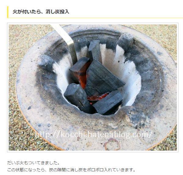 参照エントリー消し炭についてのキャプチャ画像