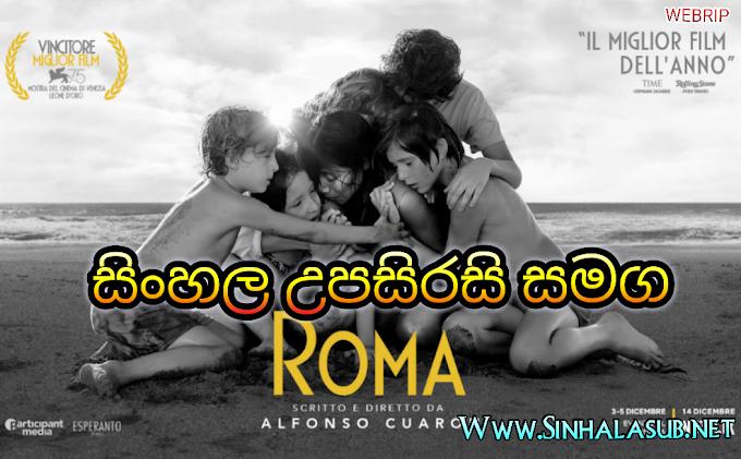 Roma (2018) Sinhala Subtitles   සිංහල උපසිරසි සමග   ආදරයක මහිමය පෙන්වූ ඇගේ කතාවයි මේ…
