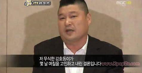 ความปวดร้าวของ Kang Ho Dong