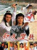 Song Hùng Kỳ Hiệp (SCTV9)
