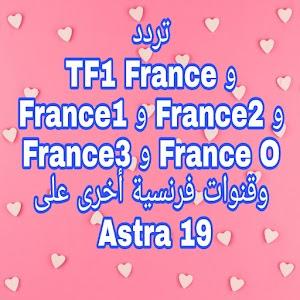 تردد TF1 و National Geographic و France O و France 2 و France 3 و France 4 وقنوات فرنسية أخرى على Astra 19