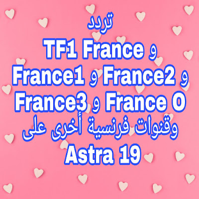 تردد TF1 و National Geographic و France O و France 2 و France 3 و France 4 وقنوات فرنسية أخرى