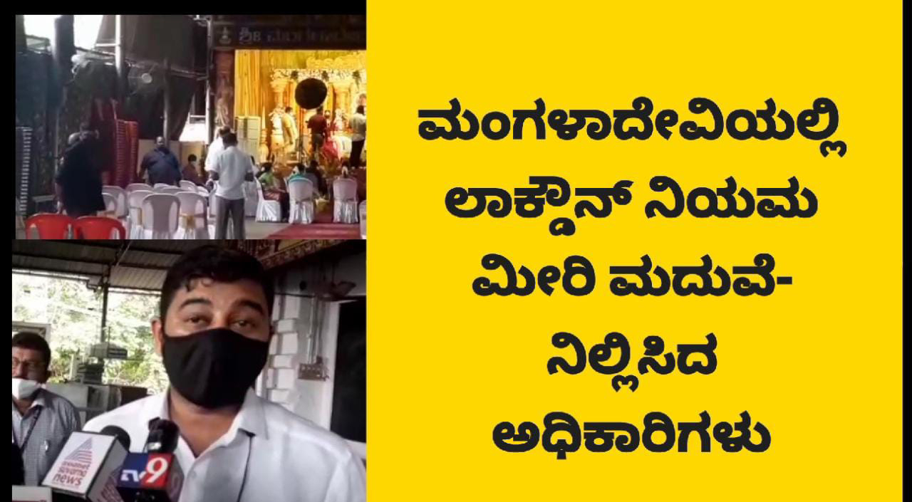 MANGALORE-ಮಂಗಳಾದೇವಿಯಲ್ಲಿ ಲಾಕ್ಡೌನ್ ನಿಯಮ ಮೀರಿ ಮದುವೆ- ನಿಲ್ಲಿಸಿದ ಅಧಿಕಾರಿಗಳು! VIDEO