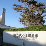 yoyogi national stadium in Shibuya, Tokyo, Japan