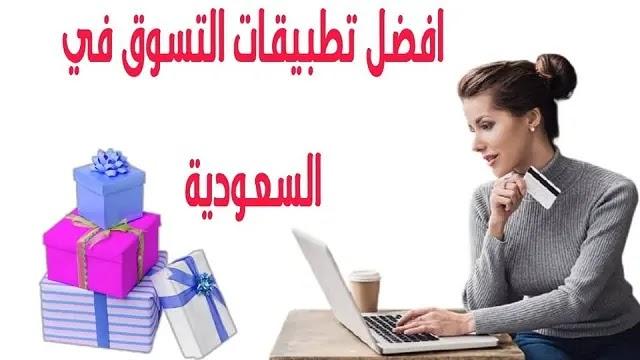 افضل  تطبيقات التسوق في السعودية واشهرها
