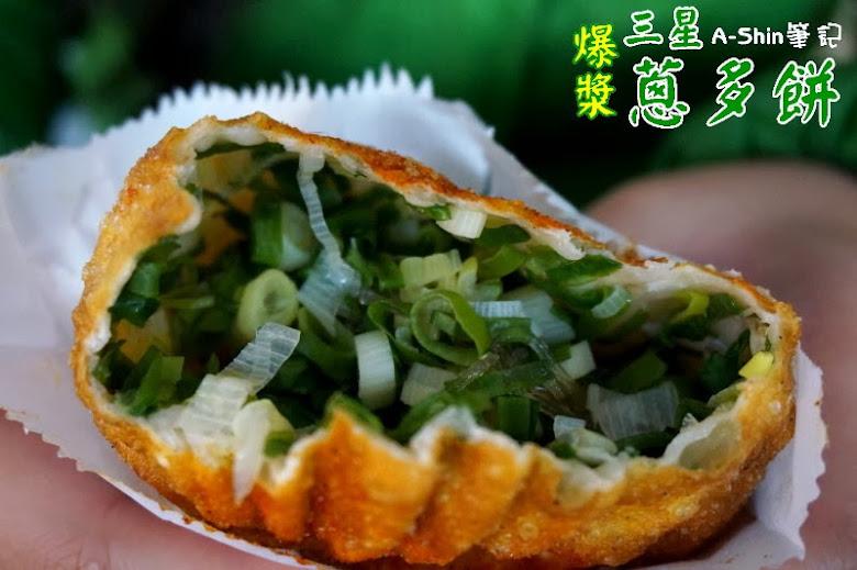 蘭陽夜市-爆漿三星蔥多餅 隱藏在蘭陽夜市的美食:爆漿三星蔥多餅,讓阿新我無法抵抗的大口咬下~
