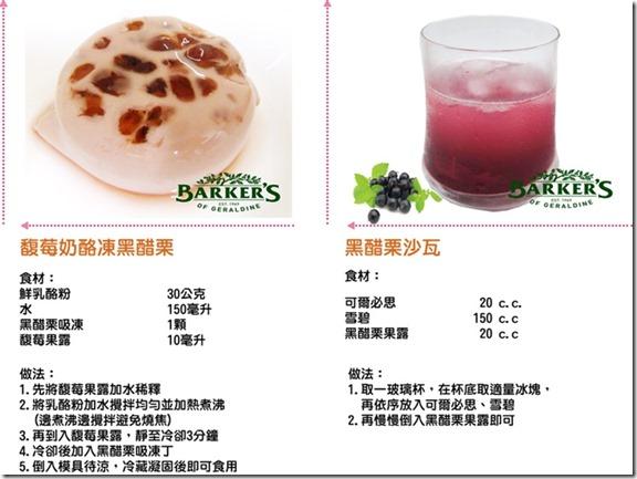 巴可斯果汁圖2