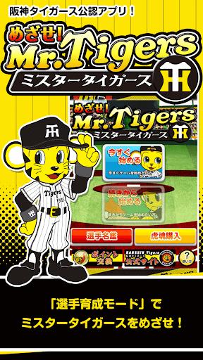 めざせ!ミスタータイガース 〜阪神タイガース承認アプリ〜