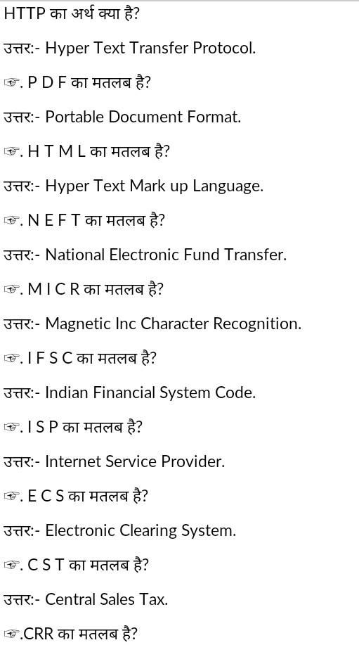 Internet Notes In Hindi Pdf