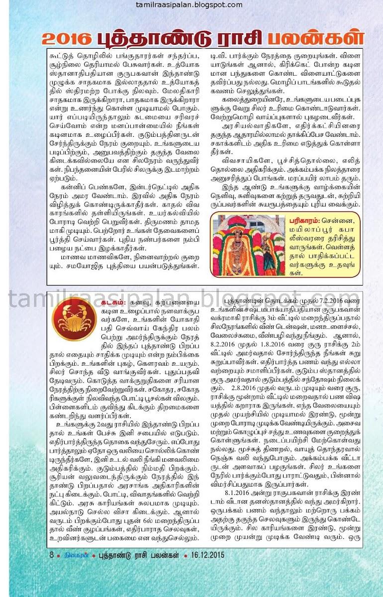 2016 New Year Rasi Palan by Jothida Rathna K P Vidyadaran - Dinakaran