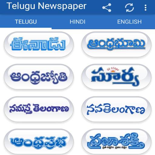 Telugu News All Newspapers