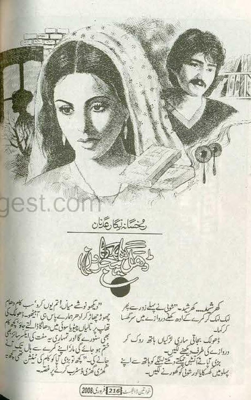 Dhal gea hijar ka Din is a very well written complex script novel which depicts normal emotions and behaviour of human like love hate greed power and fear, writen by Rukhsana Nigar Adnan , Rukhsana Nigar Adnan is a very famous and popular specialy among female readers
