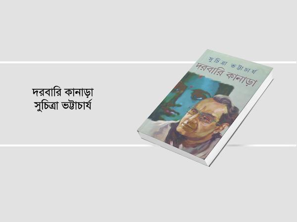 দরবারি কানাড়া - সুচিত্রা ভট্টাচার্য