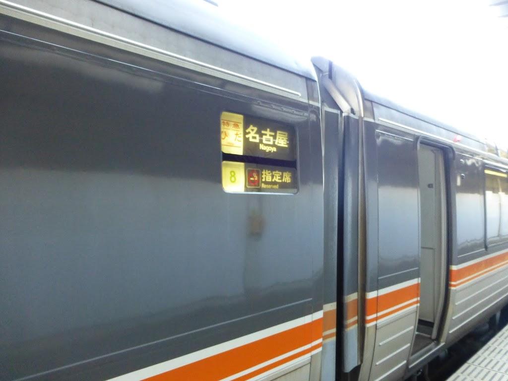 富山発ひだ名古屋行き