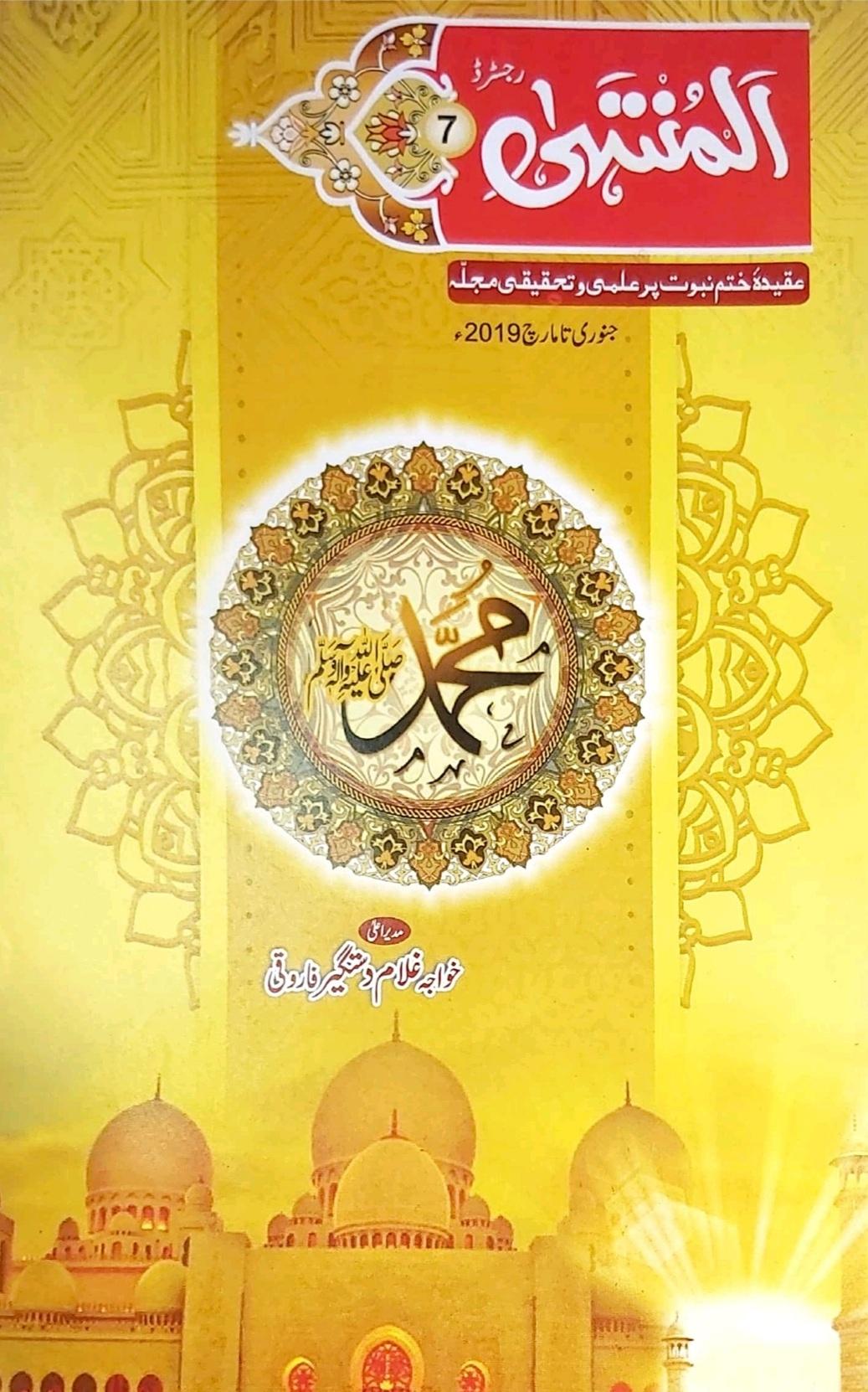 Al Muntaha Shumarah # 7 / المنتہے المنتھی المنتھے شمارہ 7by خواجہ غلام دستگیر فاروقی