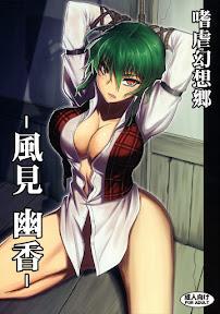 Shigyaku Gensoukyou -Kazami Yuuka-