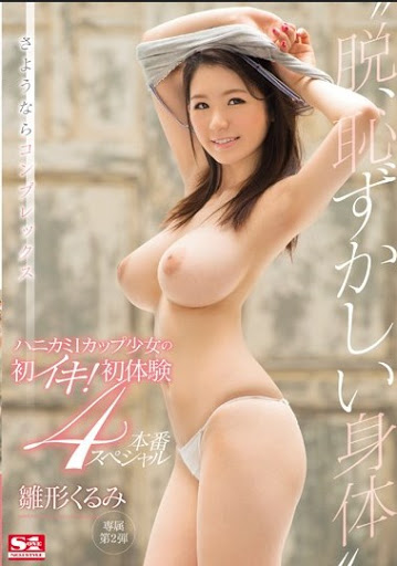 SNIS-798 'De, Embarrassing Body' First Breath Of Shy I Cup Girl! First Experience 4 Production Special Stationery Walnut