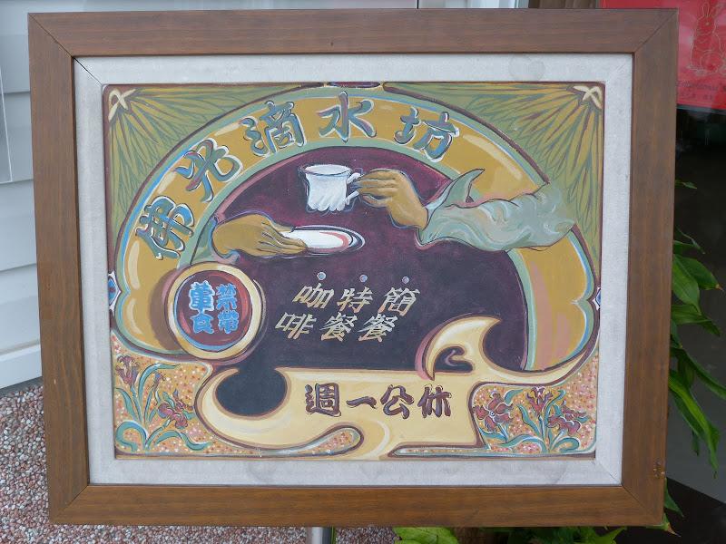 TAIWAN .Jiashi et aux alentours proches - P1000459.JPG