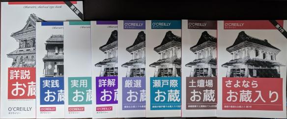 歴代の O'CREILLY