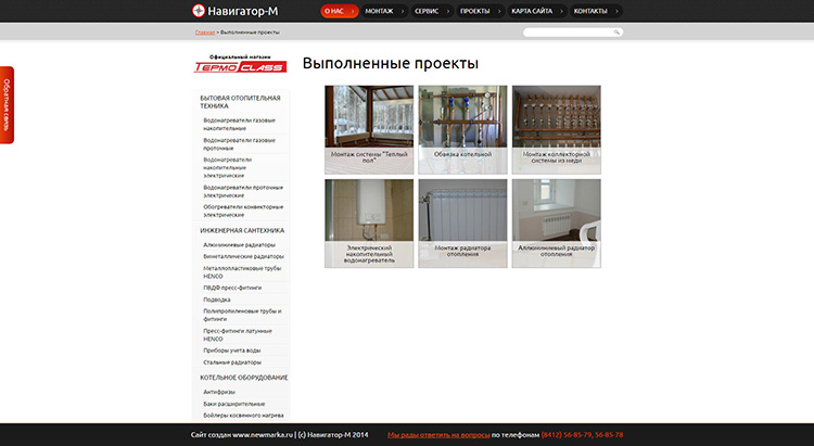 web-site_navigator-m (3).jpg