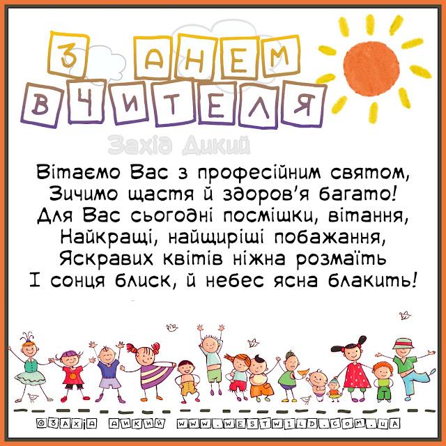 З днем вчителя