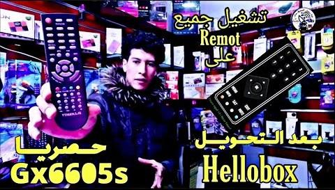 حصرياً : ولأول مرة في المغرب التشغيل جميع Remot على Hellobox بعد التحويل Gx6605s 👀👆