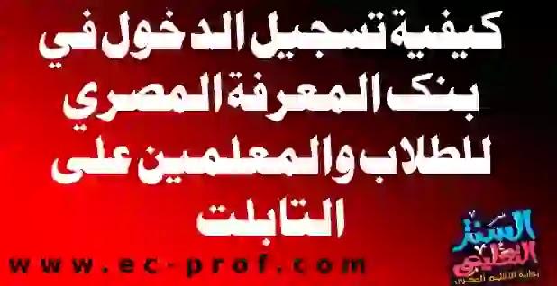 كيفية تسجيل الدخول في بنك المعرفة المصري للطلاب والمعلمين على التابلت