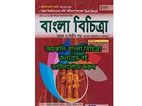 জয়কলি বাংলা বিচিত্রা - PDF কপি