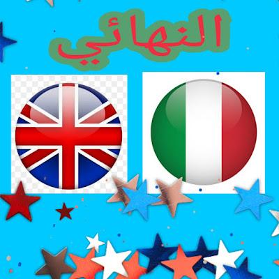 نهائي بطولة أمم أوروبا 11 يوليو 2021 منقول على العديد من القنوات الفضائية العالمية - إيطاليا ضد إنجلترا
