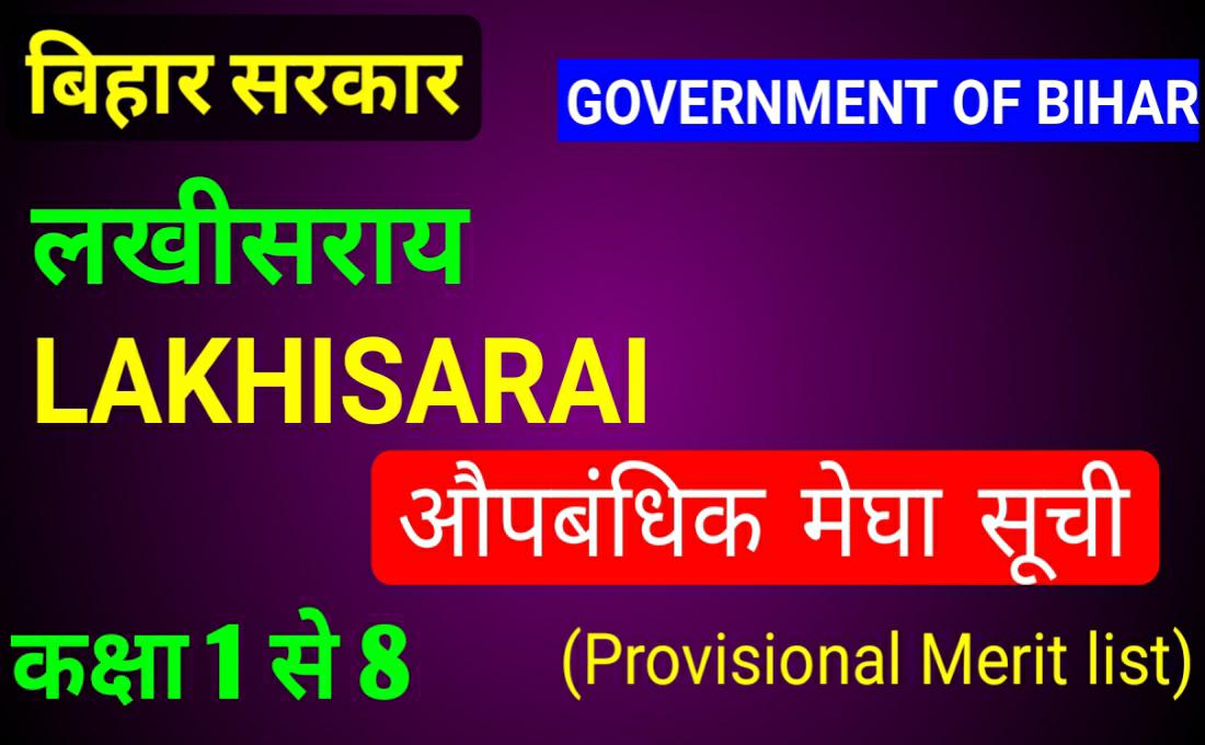 लखीसराय पंचायत शिक्षक नियोजन मेरिट लिस्ट-LAKHISARAI Panchayat Teacher Niyojan Merit List 2019-2020