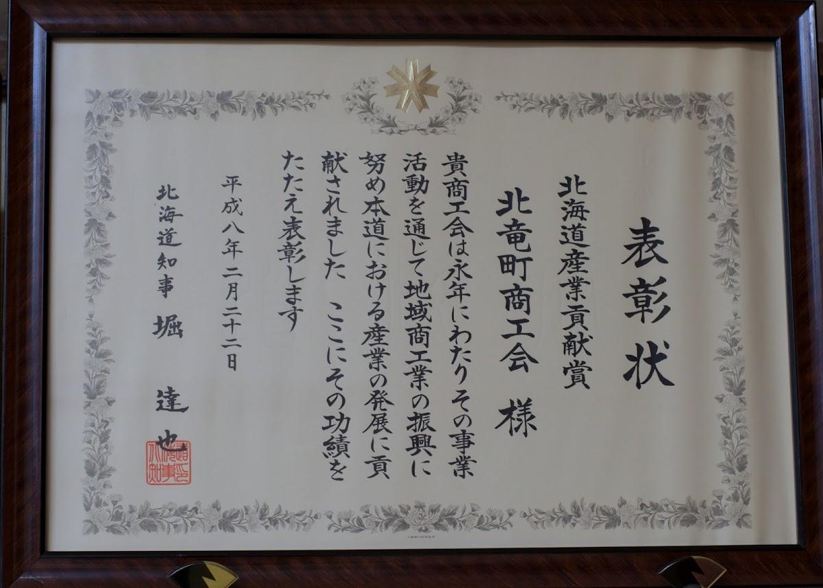 表彰状(1996年)北海道知事