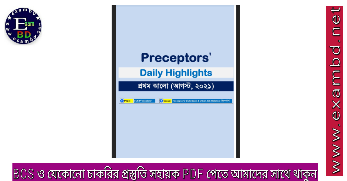 Preceptors' Daily Highlights August 2021 PDF Download