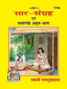 Sar Sangraha of Swami RamSukhdas (सार संग्रह)