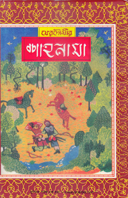 Shahnama V02 Bangla Translation by Maniruddin Yusuf
