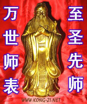 Confucius Statue 03j, Confucius
