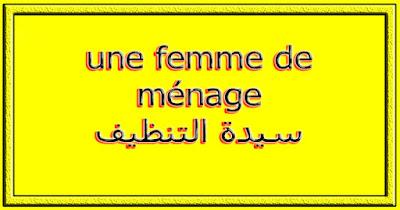 une femme de ménage سيدة التنظيف