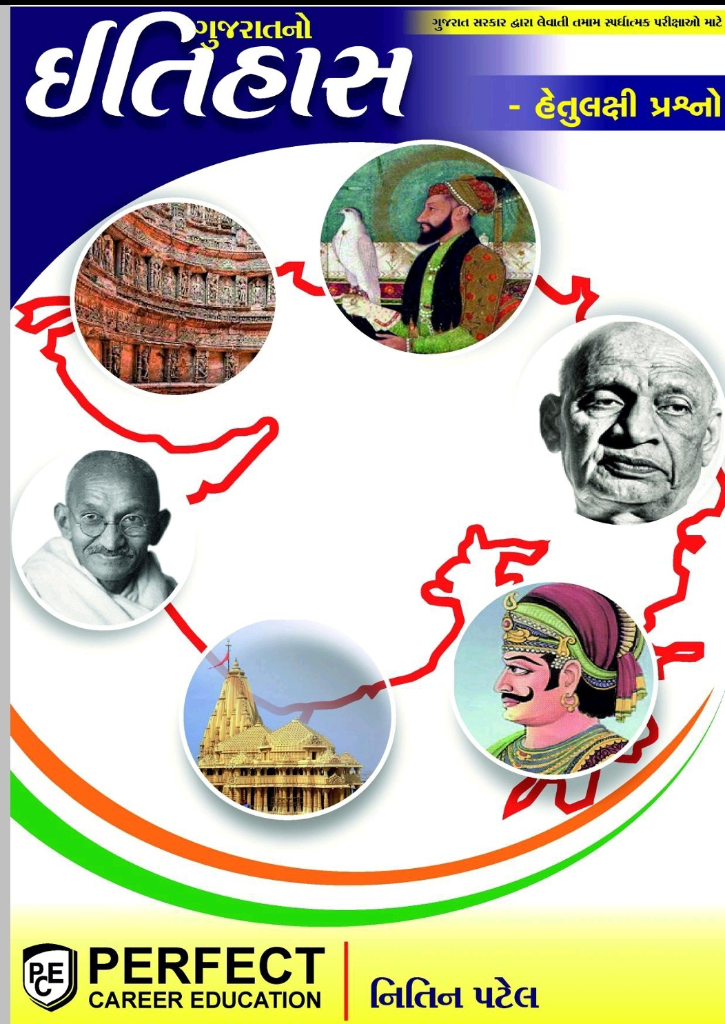 History of Gujarat, Geography, Cultural Verse, Science and Technology, Indian Constitution E Book.