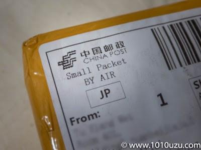 中国からモーターが届いた