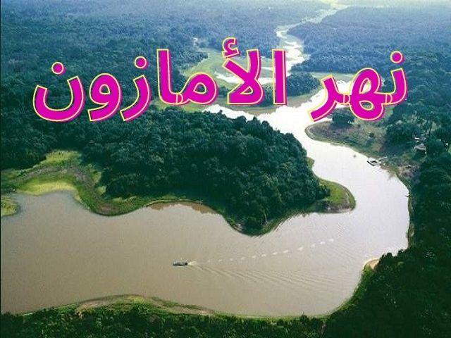 اين يصب نهر الامازون