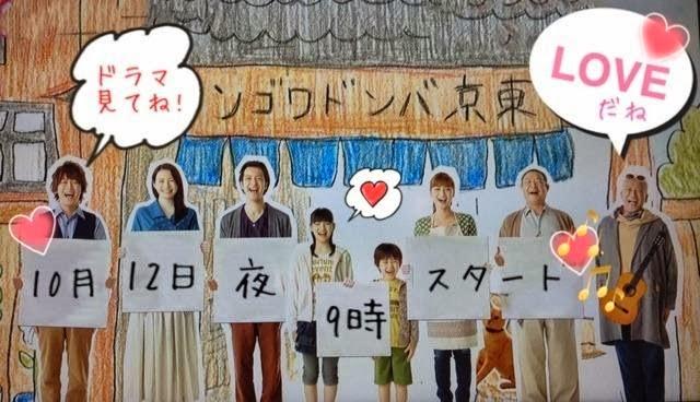 Xem Phim Tokyo Bandwagon - Tokyo Bandwagon