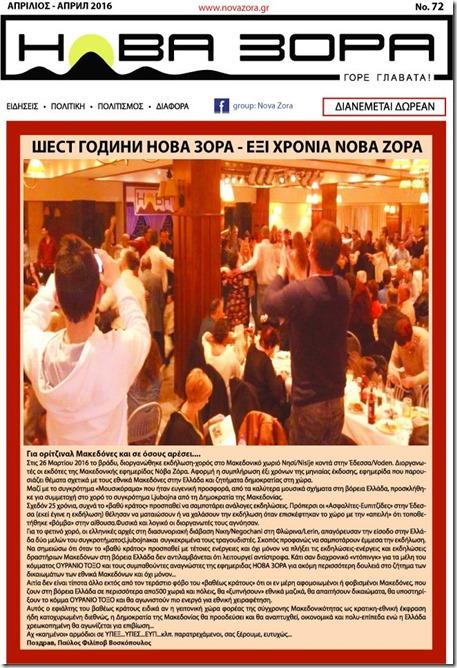 Κυκλοφόρησε το φύλλο Απριλίου 2016 της Νόβα Ζόρα