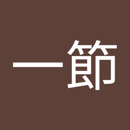 Yi-chieh