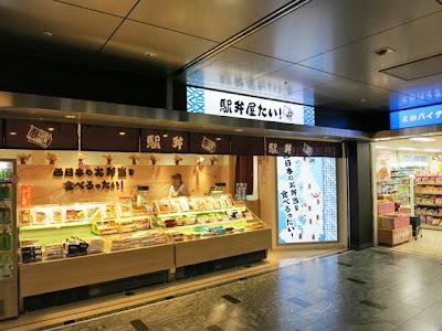 新幹線構内売店