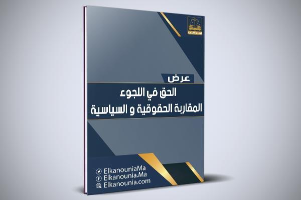 الحق في اللجوء المقاربة الحقوقية و السياسية PDF