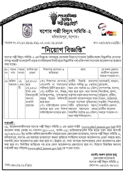 zodhor palli bidyut somiti job circular 2021 - যশোর পল্লী বিদ্যুৎ সমিতি চাকরির খবর ২০২১