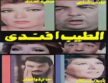 فيلم الطيب افندي