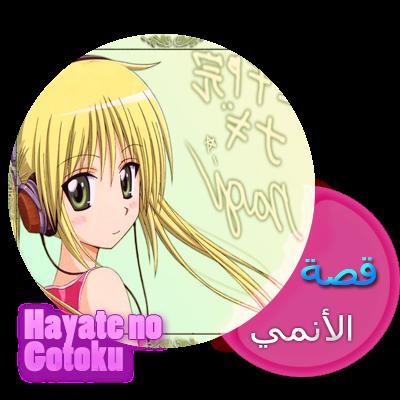 Hayate no Gotoku Mp4 720
