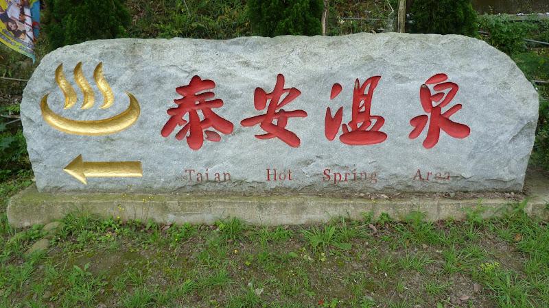 TAIWAN  Miaoli county,proche de Taufen - P1130178.JPG